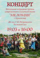 Группа современной и казачьей песни