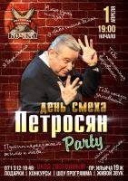 Петросян Party