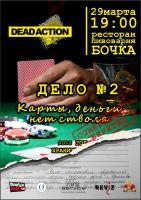 DeadAction