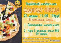 Кулинарный мастер-класс «Сладкие пиццы»