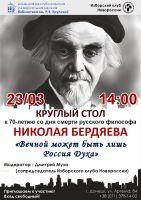 Круглый стол «Вечной может быть лишь Россия Духа»