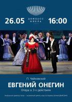 Примадонны Донбасс Оперы приглашают...