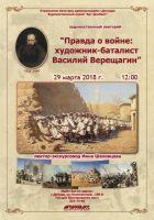 Правда о войне: художник-баталист Василий Верещагин