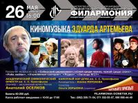 Музыка Эдуарда Артемьева