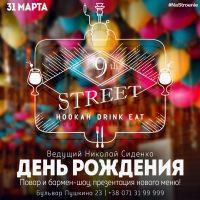 День Рождения 9th Street