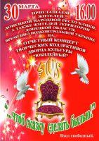 Отчетный концерт творческих коллективов ДК