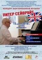 Сольный концерт Питера Сейврайта. КОНЦЕРТ ОТМЕНЕН!