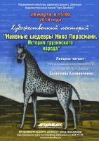 Наивные шедевры Нико Пиросмани. История грузинского народа