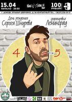 День рождения Сергея Шнурова