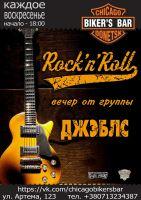 RockNRoll. Вечер от группы Джэблс