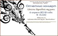 Отчетный концерт Школы духовой музыки