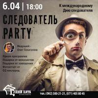 Следователь party