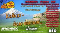 Кавказ - дело тонкое