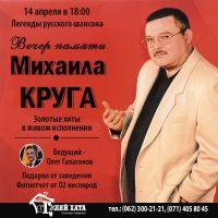 Вечер памяти Михаила Круга