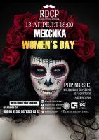 Womens Day по-мексикански