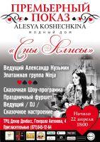 Премьерный показ от Алеси Кошечкиной