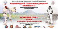 Кубок Донбасса по Косики Каратэ