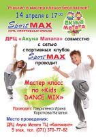 Спортивный мастер-класс для детей