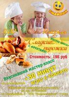 Кулинарный мастер-класс «Сладкие пирожки с фруктами»