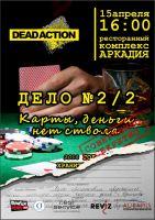 DeadAction. Детективные игры в Донецке