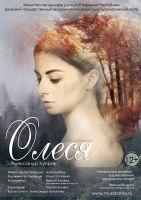 Олеся
