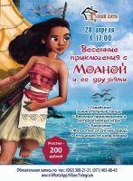 Весенние приключения с Моаной и её друзьями