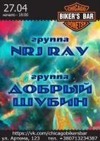 NRJ Ray и