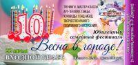 Десятый фестиваль
