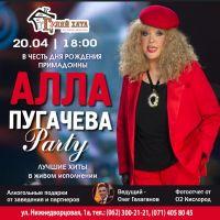 Алла Пугачева Party