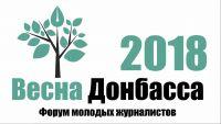 Форум молодых журналистов «Весна Донбасса»