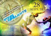 Фестиваль-конкурс современного и эстрадного танца «VIVA TALANTS-2018»