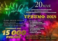 Фестиваль-конкурс современной и эстрадной хореографии «Триумф-2018»