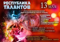 Фестиваль-конкурс «Республика талантов»