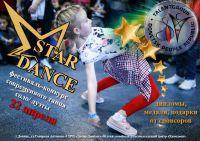Фестиваль-конкурс современной хореографии «STAR DANCE 2018»