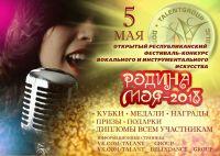 Фестиваль-конкурс вокального и инструментального жанра «Родина Моя -2018»
