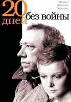 Кинопоказ «20 дней без войны»