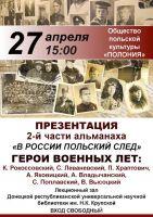 Презентация 2-й части альманаха «В России польский след»