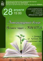 Литературный вечер «Вечное чудо – КНИГА»