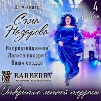 Шоу-театр Сэма Назарова