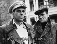 Показ фильма в «Мой друг Иван Лапшин»