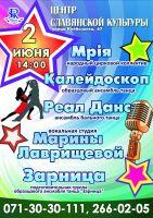 Концерт коллективов центра славянской культуры