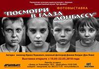 Посмотри в глаза Донбассу