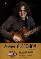 Антон Бессонов: гуру хорошего настроения