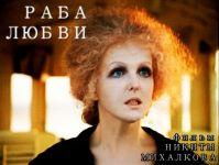 Кинопоказ«Раба любви»