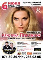 Сольный концерт Кристины Присяжнюк