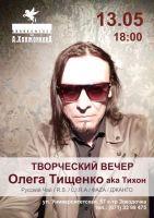 Творческий вечер Олега Тищенко
