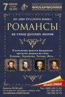 Романсы на стихи русских поетов