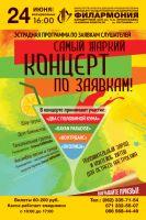 Самый жаркий концерт по заявкам @ Донецкая областная филармония