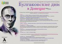 Булгаковские дни в Донецке