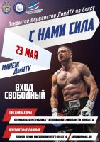 Открытый чемпионат ДонНТУ по боксу